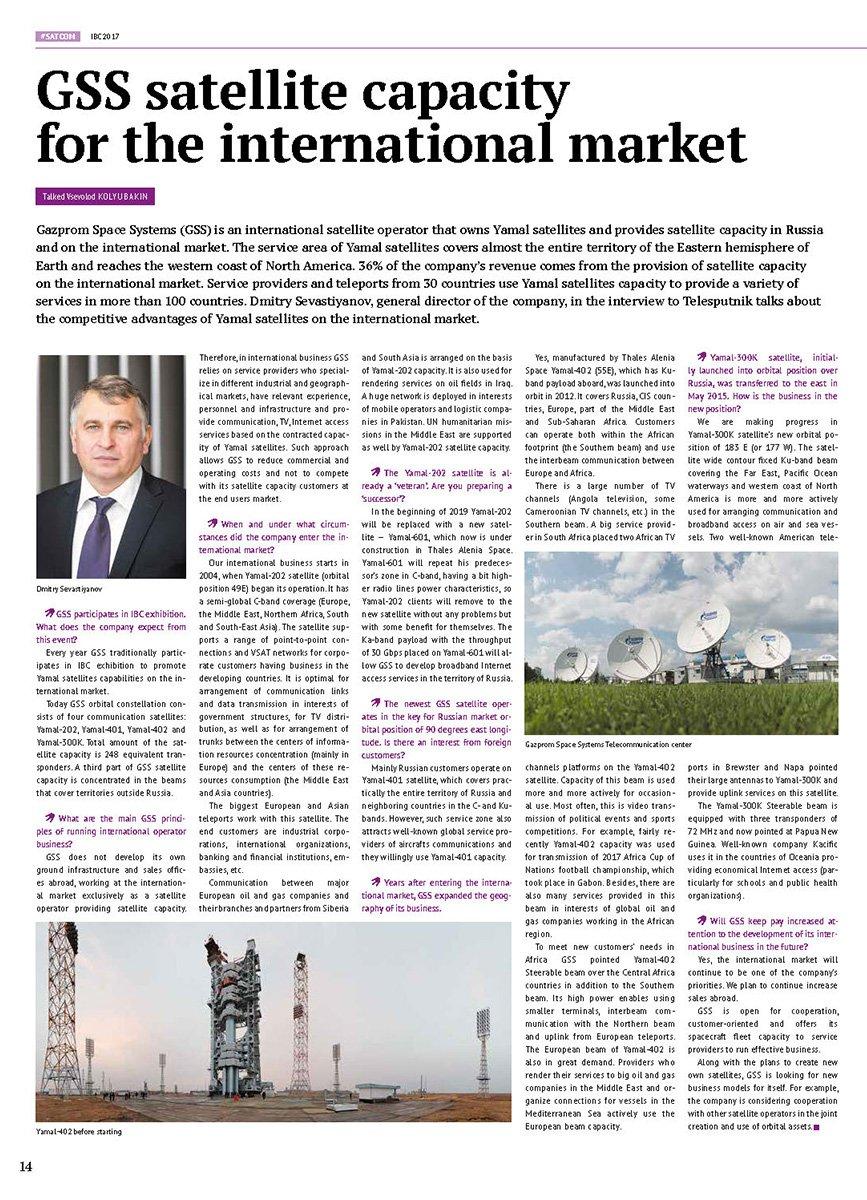 Gazprom Space Systems / News / Gazprom Space Systems